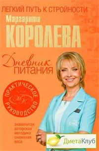 диетолог королева книга
