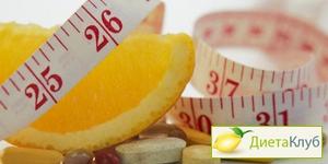 БАДы для похудения - отзывы