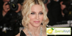 Худеем вместе с Мадонной